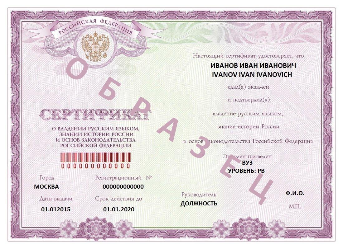 Сертификат русского языка для иностранных граждан номер телефона приемной