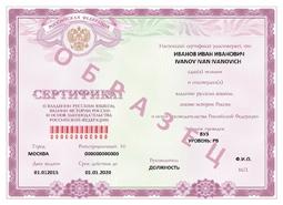 Записаться на экзамены по гражданству воронеж